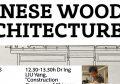 2019/12/13_CHINESE WOODEN ARCHITECTURE #Arquitecturademadera